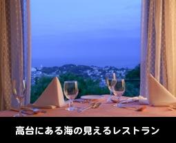 レストラン・ワイン